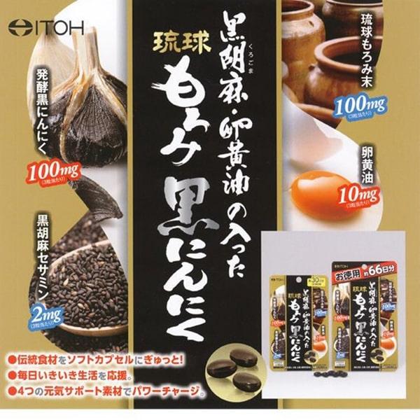 Tỏi đen Nhật Bản ITOH